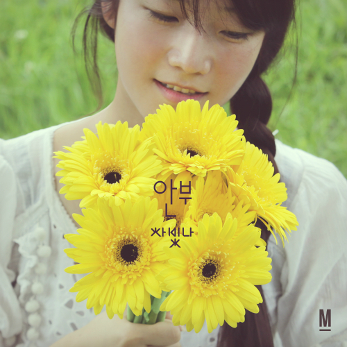 Cha Bit Na – 안부 – Single