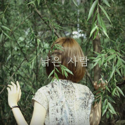 [Single] Dasol – 낡은 사람