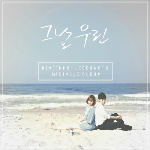 [Single] Kim Jin Ho, Lee Eun A – The Day We