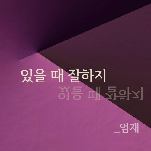 [Single] Um Jae – 있을때 잘하지