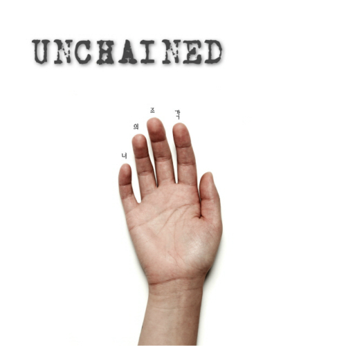 [Single] Unchained – 너의 조각