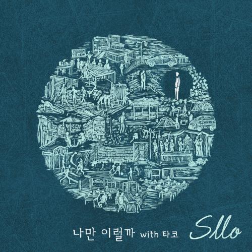 [Single] Sllo – 나만 이럴까