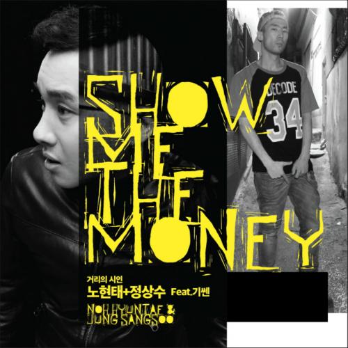 [Single] Noh Hyun Tae, Jung Sang Soo – 쇼미더머니