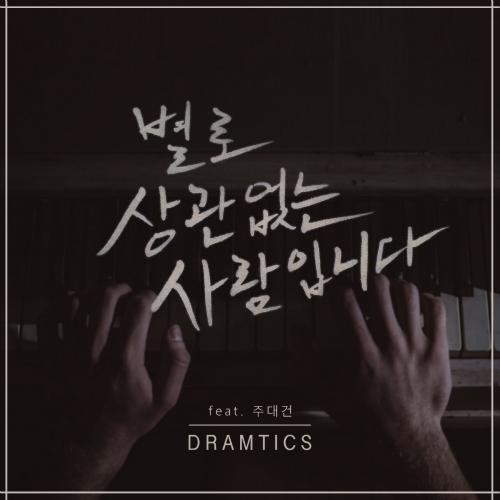 [Single] Dramatics – 별로 상관없는 사람입니다