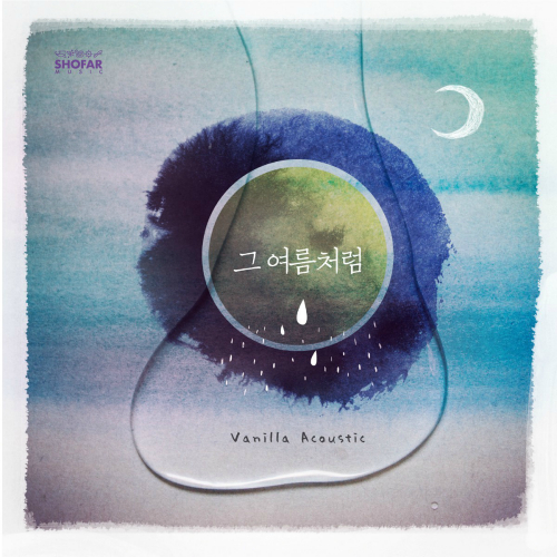 [Single] Vanilla Acoustic – Like The Summer