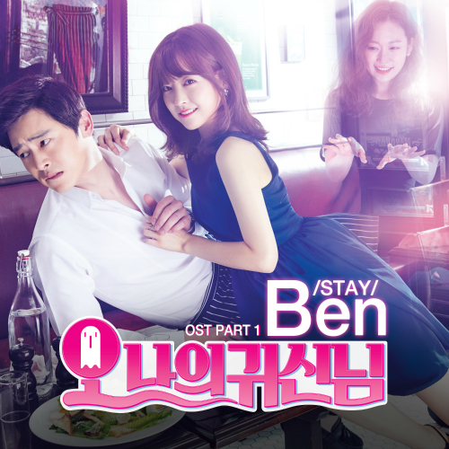 [Single] Ben – Oh My Ghost OST Part.1