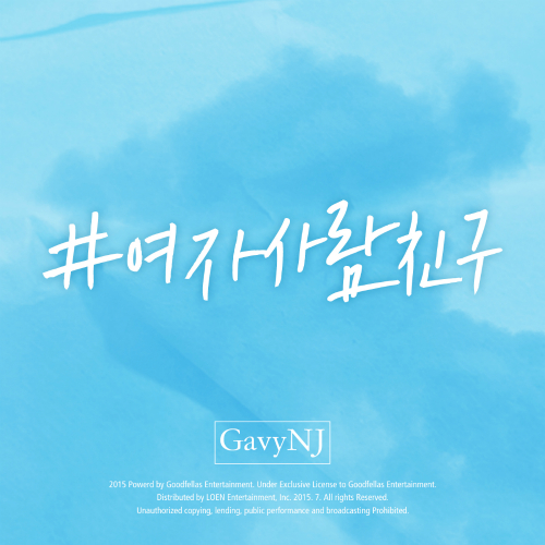 [Single] Gavy NJ – Just Friend