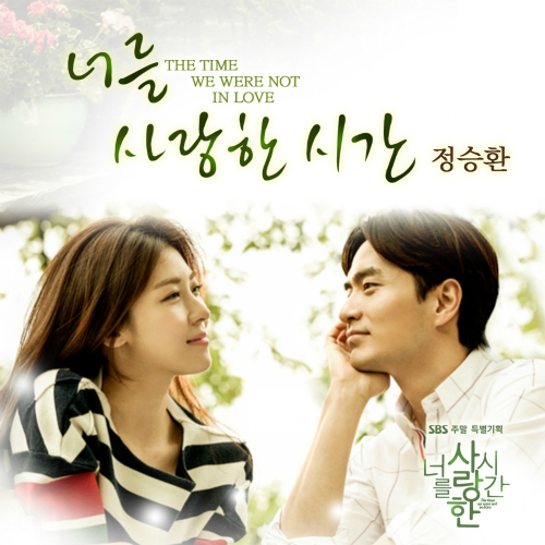 [Single] Jung Seung Hwan – The Time We Were Not In Love OST Part.3