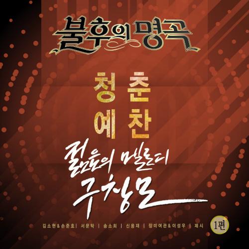 Various Artists – Immortal Song (Singing The Legend – Koo Chang Mo Part 1)
