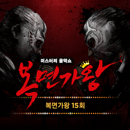[Single] Various Artists – King of Mask Singer 15회