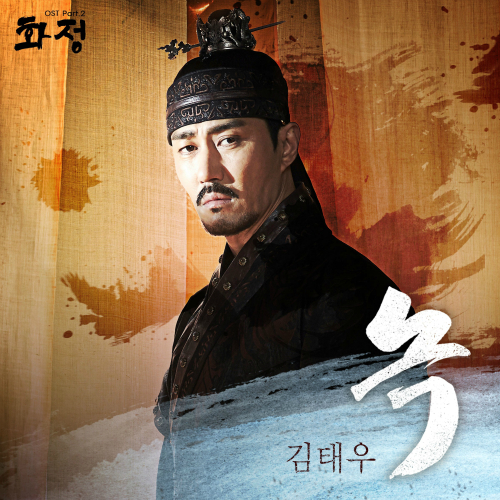 [Single] Kim Tae Woo – Hwajung OST Part 2
