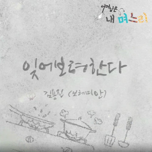 [Single] Kim Yong Yin (Bohemian) – My Mother is a Daughter-In-Law OST Part 2
