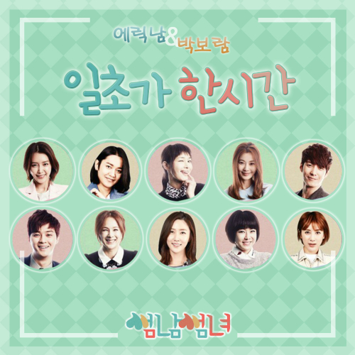 [Single] Park Boram, Eric Nam – Flirty Boy And Girl OST Part 3