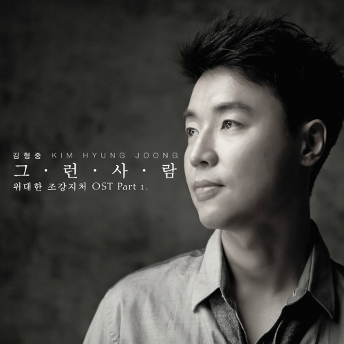 [Single] Kim Hyung Joong – The Great Wives OST Part 1