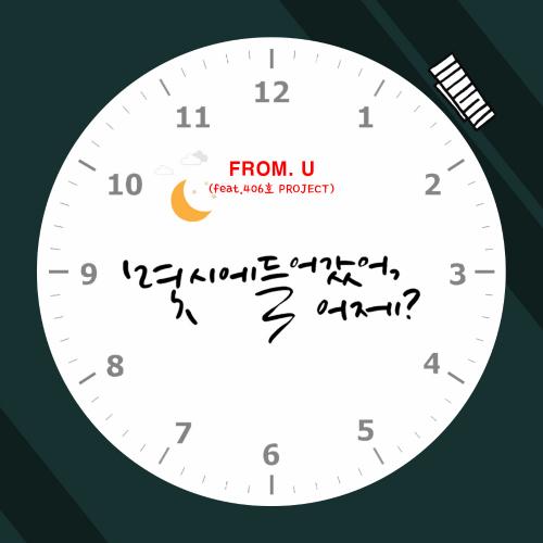 [Single] From.U – 몇 시에 들어갔어, 어제?