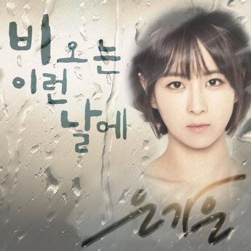 [Single] Eun Ga Eun – 비 오는 이런 날에