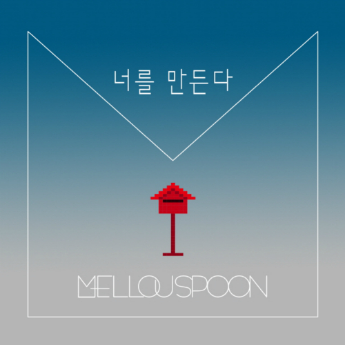 [Single] Mellouspoon – 너를 만든다