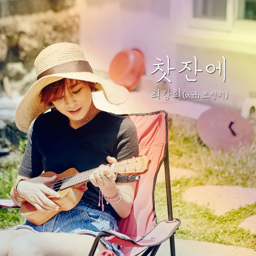 [Single] Choi Kang Hee – 찻잔에