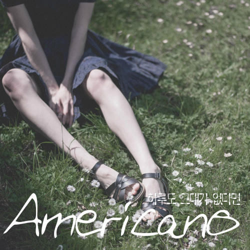[Single] Americano – 하루도 그대가 없다면