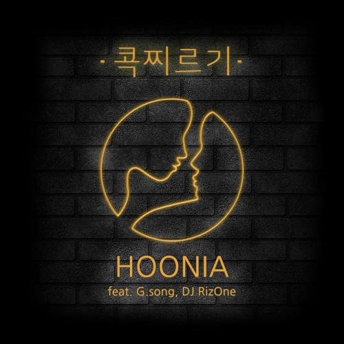 [Single] HooNia – 콕찌르기