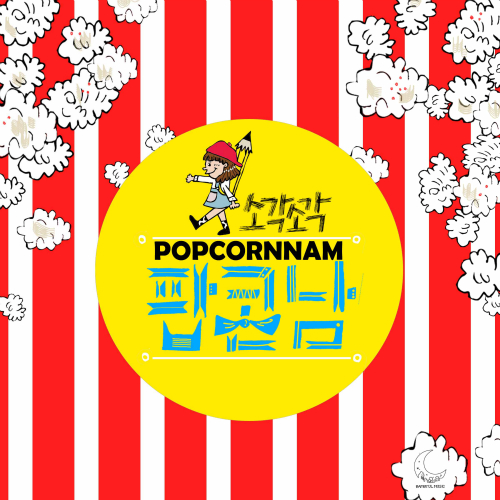 [Single] SOGAK SOGAK – 팝콘남