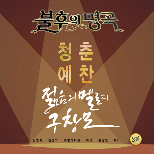[Compalition] Various Artists – Immortal Song (Singing The Legend – Koo Chang Mo Part 2)