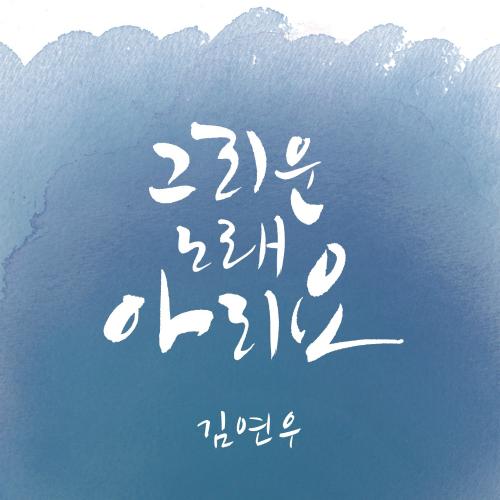 [Single] Kim Yeon Woo  – 그리운 노래 아리요