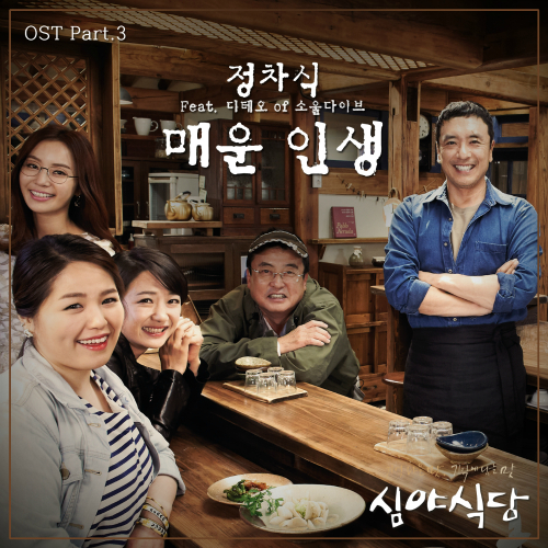 [Single] Jeong Cha Sik – Midnight Dinner OST Part 3