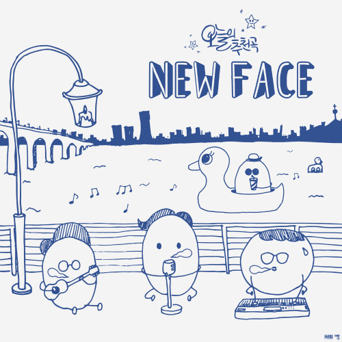 [Single] Today's Hot Song – New Face