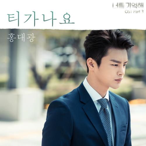 [Single] Hong Dae Kwang – I Remember You OST Part 3