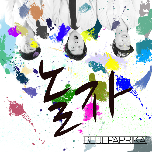 [Single] Bluepaprika – 놀자