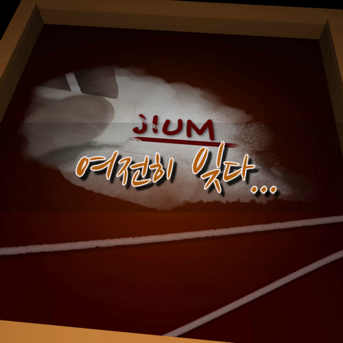 [Single] Jium – Still Forger