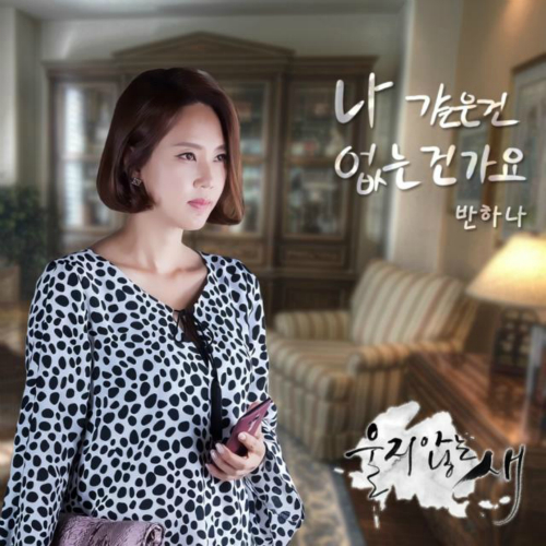[Single] Banhana – Bird That Doesn't Cry OST Part 5