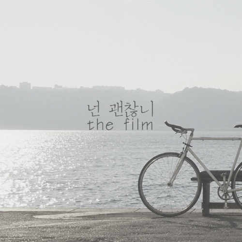[Single] The Film – 넌 괜찮니
