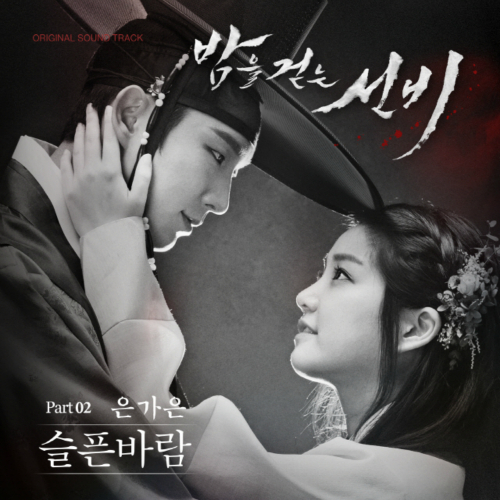 [Single] Eun Ga Eun – Scholar Who Walks the Night OST Part 2