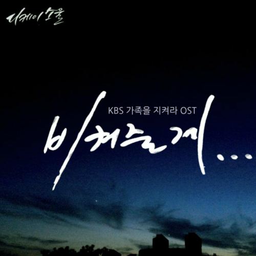 [Single] DKSOUL – Save the Family OST Part 4