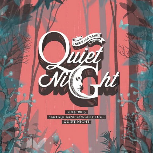 Seo Taiji – 2014-2015 SEOTAIJI BAND CONCERT TOUR `QUIET NIGHT`