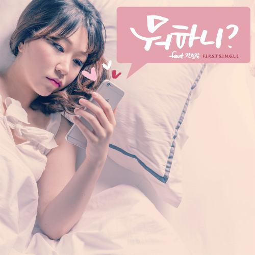 [Single] Jeon Jiae – 뭐하니