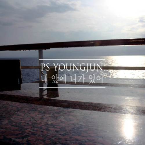 [Single] PS Young Jun – 내 앞에 니가 있어