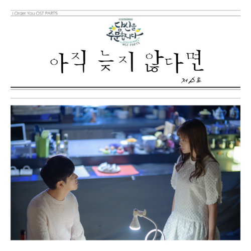 [Single] Just – I Order You OST Part 5