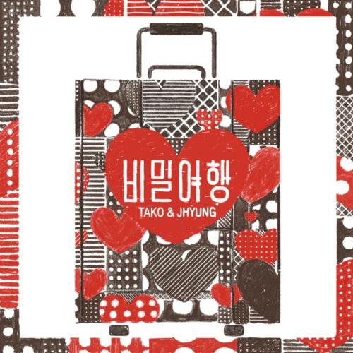 [Single] Tako & Jhyung – 비밀여행