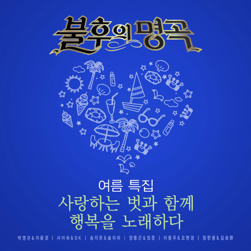 [Single] Various Artists – Immortal Song (Singing The Legend – 친구와 함께하는 여름특집)