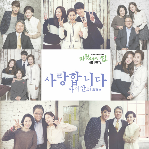 [Single] Diane – Bluebird's House OST Part 8