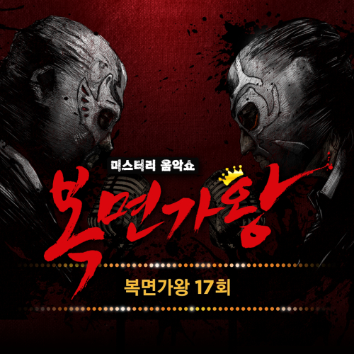 [Single] Various Artists – King of Mask Singer 17회