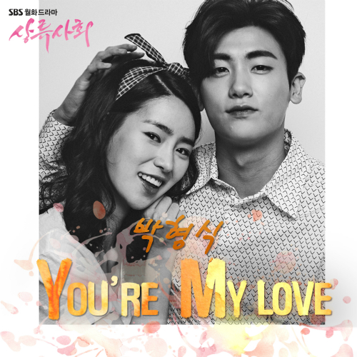 [Single] Park Hyung Sik – High Society OST Part IV