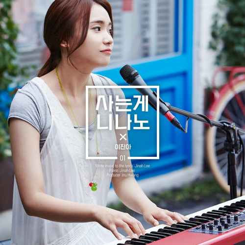 [Single] Lee Jin Ah – Life Is Ninano