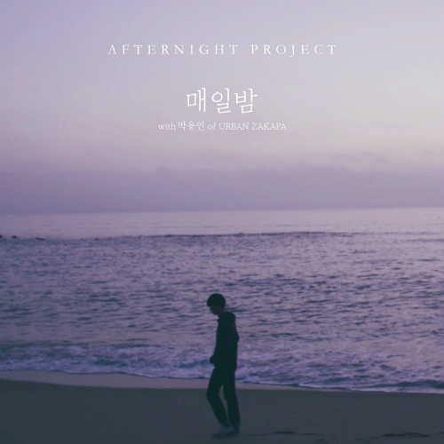 [Single] Afternight Project – 매일밤