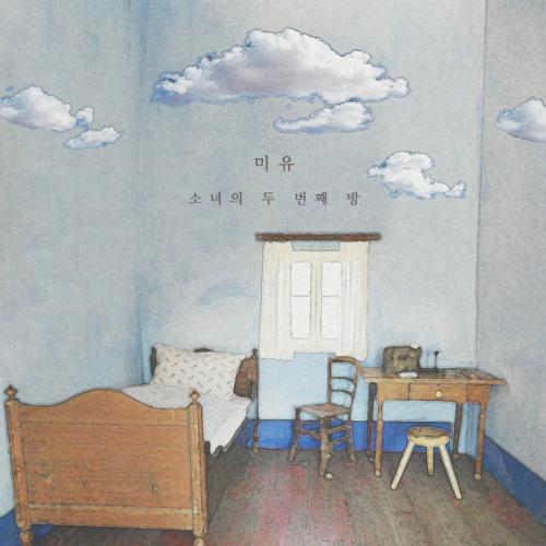 [EP] Mi-Yu – 소녀의 두 번째 방