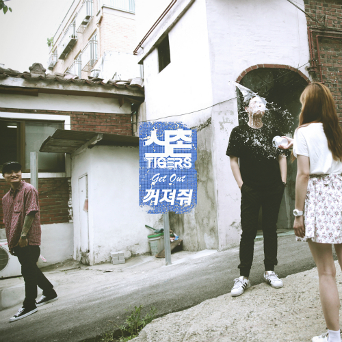 [Single] Sinchon Tigers – 꺼져줘