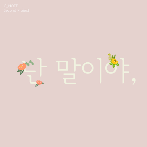 [Single] C_Note – C_Note Project No.2 난 말이야